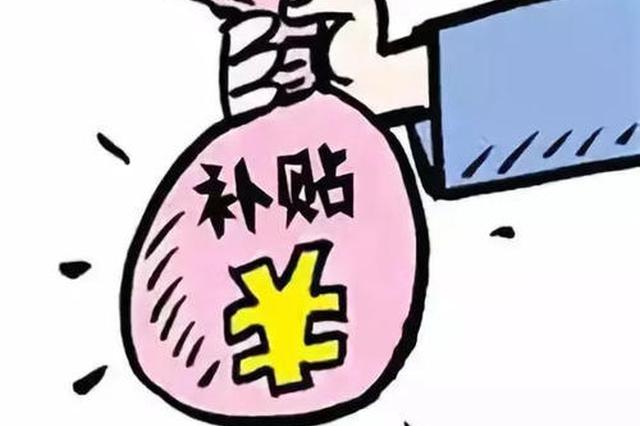荆门发放价格临时补贴446万元 惠及94440人