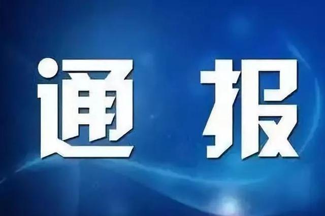 """襄阳一看守所民警为涉黑嫌犯通风报信被""""双开"""""""