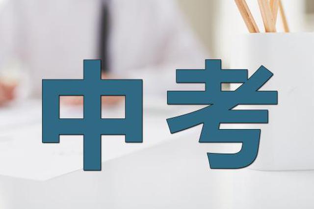 武汉6.98万学子本周迎来中考 市招考办发布提醒
