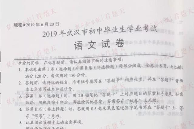 武汉2019年中考试卷及答案出炉(多图)