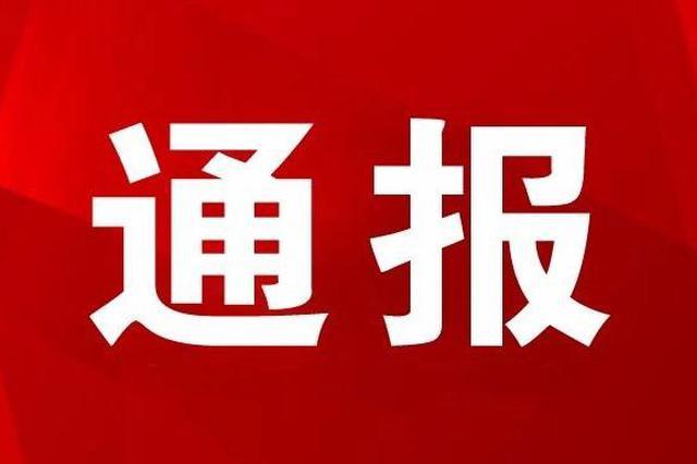 武汉通报7起形式主义官僚主义问题