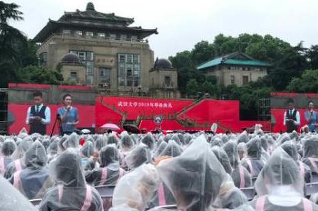武汉大学雨中举行毕业典礼 万名学子穿雨衣大合唱
