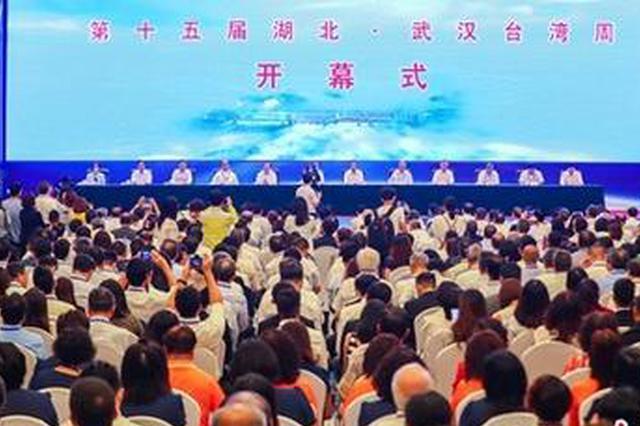 湖北·武汉台湾周将开展一系列经贸合作及交流活动