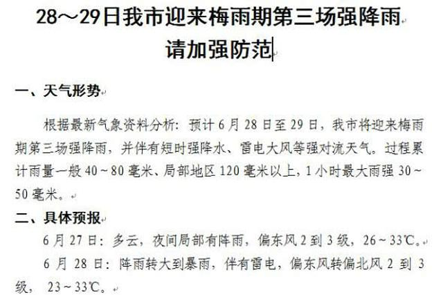 武汉明日将迎来梅雨期第三场强降雨 请加强防范