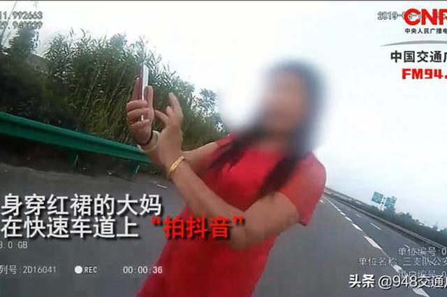湖北一女子高速路上盛装拍抖音 民警惊出一身汗