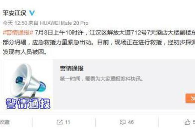 武汉一酒店大楼副楼部分坍塌 暂未发现人员被困