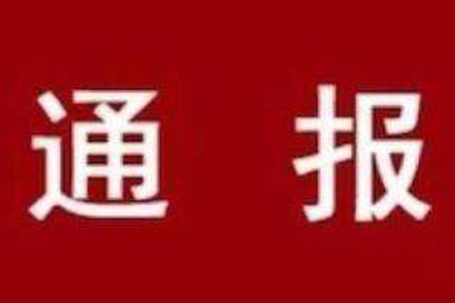 湖北省纪委监委权威通报 5名落马厅官典型案例公布