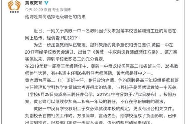 武汉教师疑因子女未报考本校被解聘风波续 将教高一