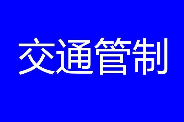 7月16日武汉渡江节期间 部分道路临时交通管制