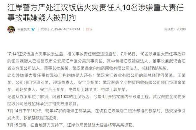 江汉饭店火灾调查通报:10人涉重大责任事故罪被刑拘