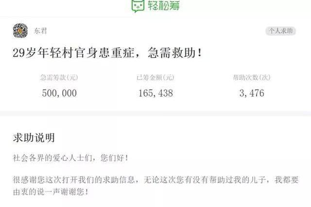 湖北一县委外宣办主任网上筹款 为救儿子愿做任何事