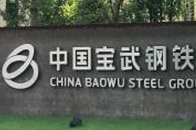 中国宝武世界500强排名创新高:跃升13位至149位