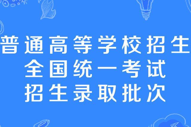 湖北省本科第二批录取院校征集志愿投档线公布