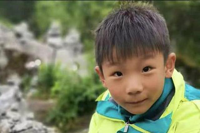 湖北8岁男孩在四川景区失联5天 200余人出动搜救