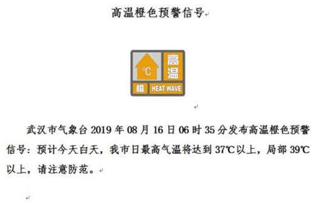 """秋老虎""""来了 武汉发布高温橙色预警"""