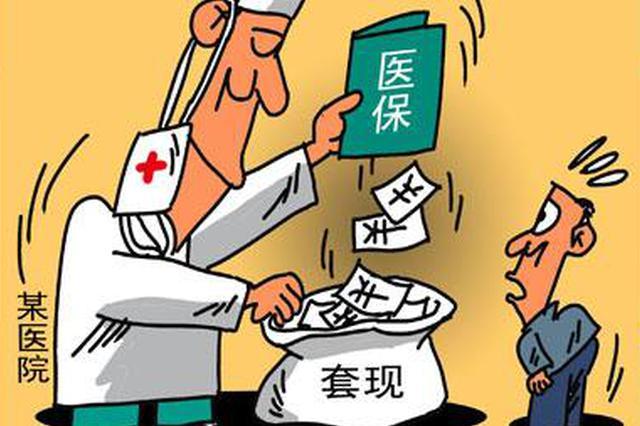 武汉曝光骗取医保基金典型案例 一家医院被扣减422万