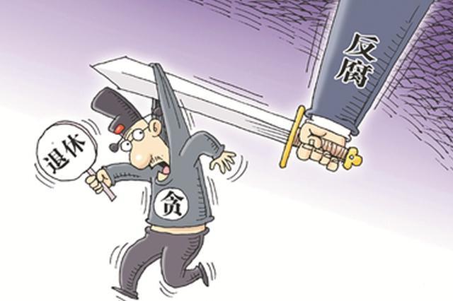 偷偷给自己发6万余元补助 荆州干部退休3年后被查