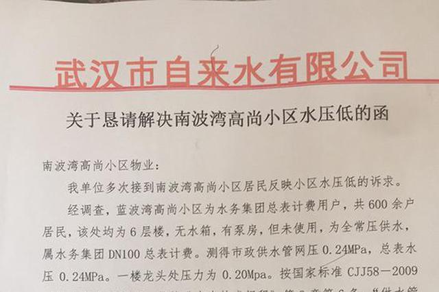 武汉一小区管网老化漏水业主用水难 官方:正推进水改