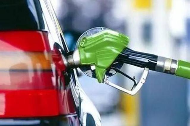 湖北汽柴油价格两连降 加一箱油可少花12元左右