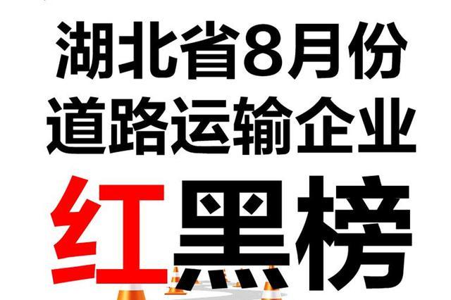 """湖北省交管局公布8月湖北道路运输企业""""红黑榜"""""""