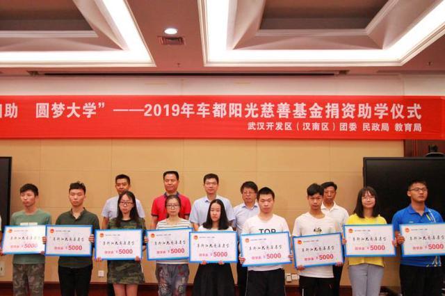 青心相助 圆梦大学 武汉开发区24名贫困大学生获得9.2万元助学金