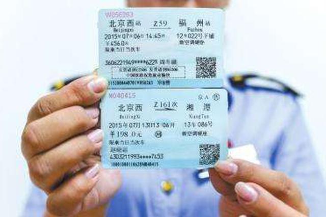 查获万余张假票!武铁警方摧毁一制售假火车票窝点