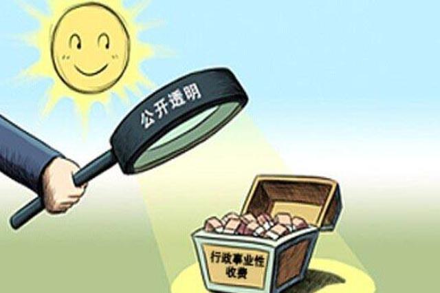 武汉行政事业性收费前7月已减收4.2亿元