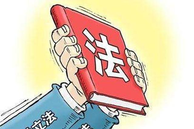 武汉出台规程 地方性法规实施满两年将检查成效