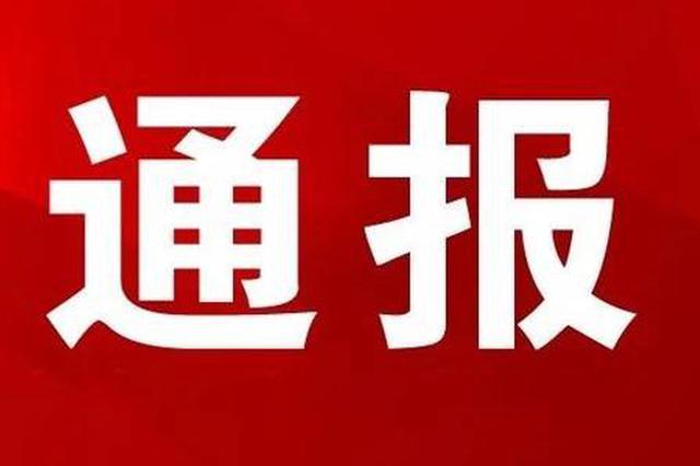 襄阳纪委通报17起违反中央八项规定精神问题典型案例