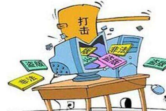 湖北开展出版物市场整治月活动 清扫非法出版物