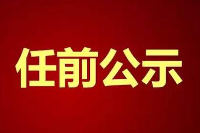 李雄文拟任荆州市政府研究室党组书记