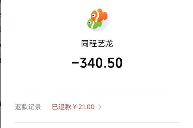 网友投诉同程艺龙:300多元的火车票 退款时只退20元