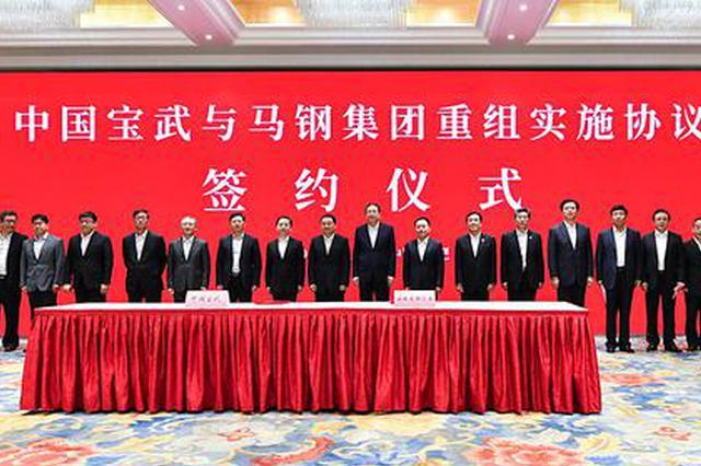 中国宝武与马钢集团签重组实施协议 总资产超8000亿