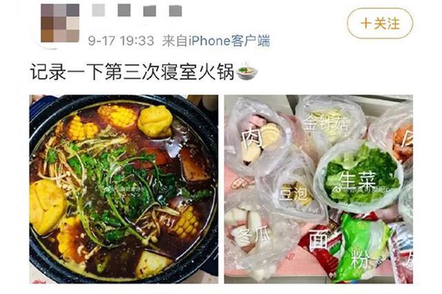 宜昌大学生微博炫耀在寝室吃火锅 中国消防这样回复