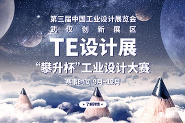 设计盛会再临武汉 全国高校工业设计大赛正式开启