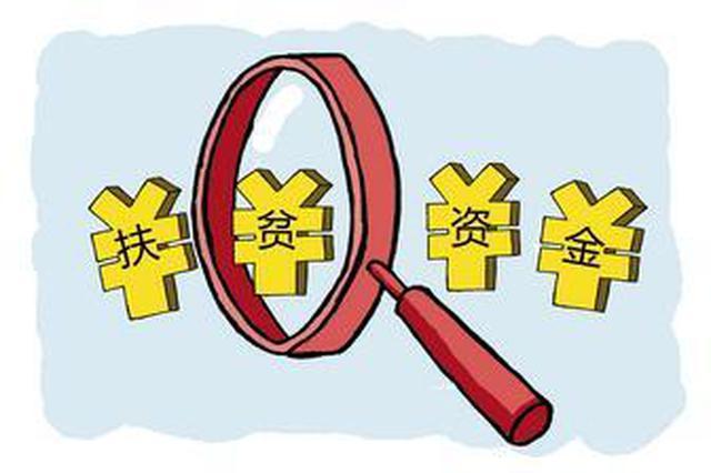 湖北省纪委监委通报7起扶贫领域典型案例