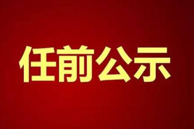 朱青林拟任湖北省属本科高校副院长、党委常委