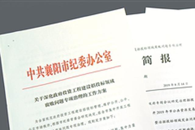 权钱交易披招标外衣 襄阳交通工程招投标腐败链条被斩断