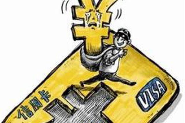 女子信用卡凌晨被盗刷千元 警方:保护好私密信息