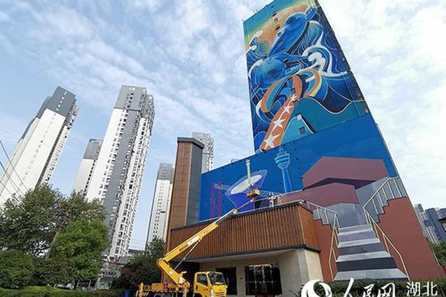 江豚腾跃庆军运 武汉最大单体墙绘创作完成