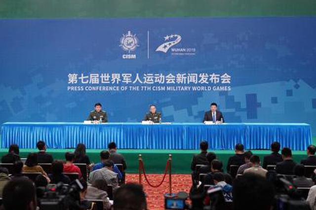 109个国家9308名军人参加武汉军运会 规模为历届最大
