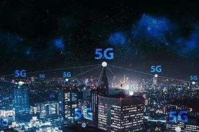 武汉开通3000多个5G基站 实现军运会场馆全覆盖