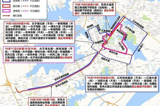 交警权威发布 武汉军运会开幕式交通出行指南