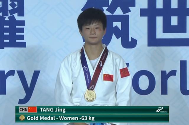 中国柔道队一天喜提三金 得主全是女运动员