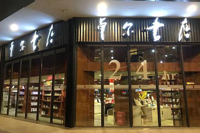 武汉不打烊书店12时辰:城市夜晚温暖的灯