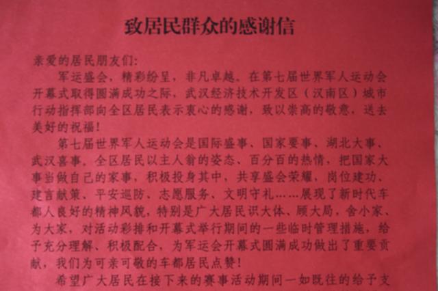 武汉车都警方发感谢信:感谢市民对军运会理
