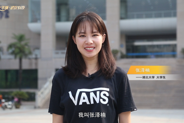 百张邀请函 世界看武汉——城市幸福者