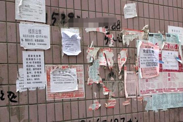 """鄂州闹市区沿街张贴""""牛皮癣"""" 警方抓获两人"""
