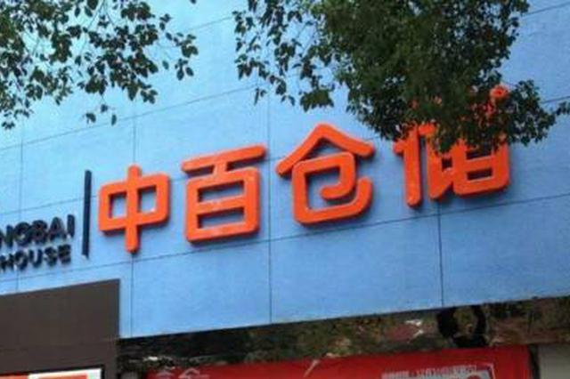 永辉超市要约收购中百集团进展:发改委已启动特别审查