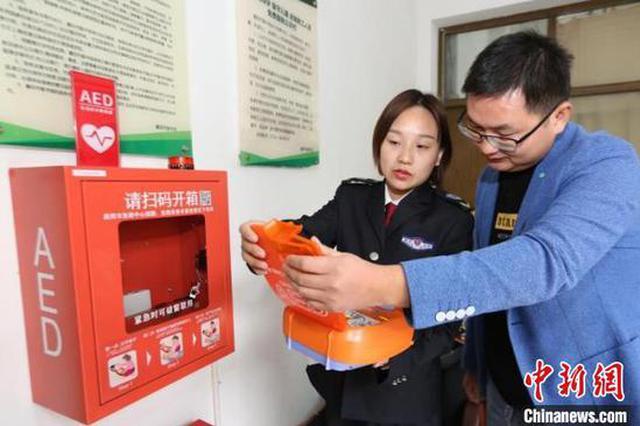 """""""救命神器""""AED现身湖北襄阳街头 市民可免费使用"""